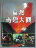 【書寶二手書T9/科學_ZKU】自然奇趣大觀_陳龍根