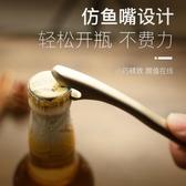 啤酒開瓶器創意加厚開瓶蓋器【櫻田川島】