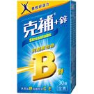 【福利品 即期品】克補B群+鋅 30錠 (保存期限2021/02/06)