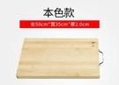 砧板 家用搟面板竹板長方形和面板切菜板實木大號揉面案板不粘砧板防霉TW【快速出貨超夯八折】