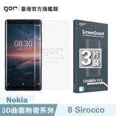 【GOR保護貼】Nokia 8 Sirocco 滿版保護貼 全透明滿版軟膜三片裝 PET保護貼 正/背膜 公司貨 現貨