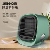 小空調電風扇小便攜式靜音辦公室桌上迷你空調家用制冷冷風機加濕噴霧 FX5991 【夢幻家居】