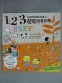【書寶二手書T3/藝術_ZHX】1、2、3 STEP kanahei媽媽的超萌繪畫教室_Kanahei