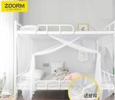 蚊帳新款大學生寢室0.9m上鋪下鋪1.2米單人床老式1.5家用白色宿舍蚊帳【全館免運快速出貨】