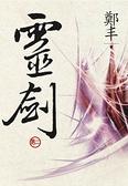 (文庫版)靈劍.卷二【城邦讀書花園】