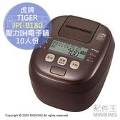 日本代購 空運 2020新款 TIGER 虎牌 JPI-B180 壓力IH電子鍋 電鍋 10人份 土鍋 日本製