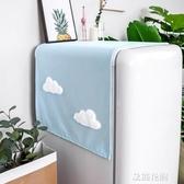 北歐雙開門單開門冰箱巾微波爐蓋布洗衣機蓋巾布鞋櫃防塵布防塵罩『艾麗花園』