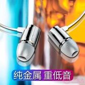 耳機入耳式男女生韓版可愛蘋果安卓手機通用重低音炮oppo小米vivo華為耳塞式