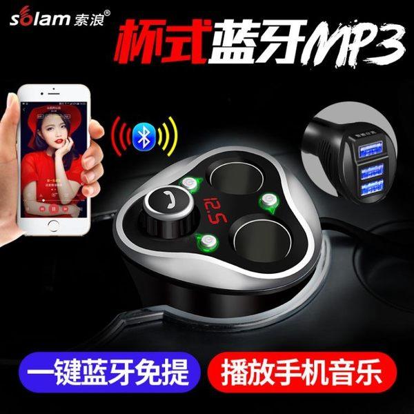 杯式藍牙車載MP3播放器免提電話汽車音樂點煙器USB一拖三充電【時尚家居館】