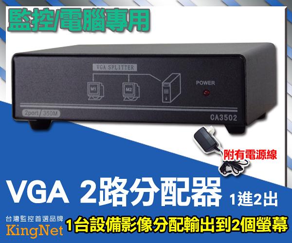 監視器周邊 KINGNET VGA 2路分配器 (350MHz) 1920x1440 共享螢幕訊號分接器 VIDEO信號