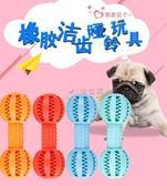寵物玩具球 狗玩具橡膠啞鈴球泰迪金毛磨牙寵物玩具德牧幼犬耐咬潔齒訓練 俏女孩