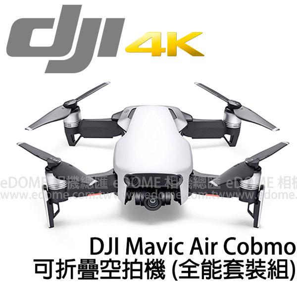 DJI 大疆 御 Mavic Air Combo 全能套裝組 白色 雪域白 空拍機 (24期0利率 免運 公司貨) 航拍器 無人機 4K