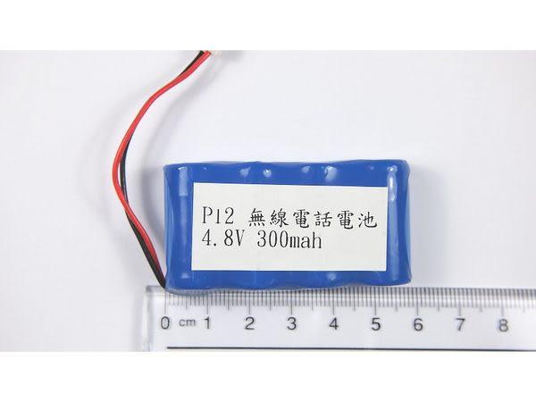 全館免運費【電池天地】 P12 無線電話電池4.8V 300mah (尺寸:2/3AA*4)
