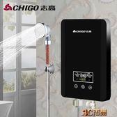 熱水器 ChMKS/志高 ZG-JR8B即熱式電熱水器速熱淋浴小型家用衛生間洗澡機 MKS免運
