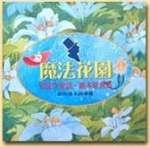 (二手書)安徒生童話繪本原畫展:導覽手冊(魔法花園)