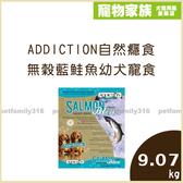 寵物家族-[9折優惠/買大送小]Addiction自然癮食 無穀藍鮭魚幼犬寵食 9.07kg