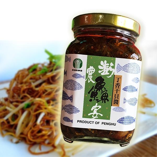 澎湖縣農會 丁香干貝醬-320g/罐