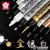 日本櫻花油漆筆金色簽名筆明星專用銀色白色防水記號筆美術高光繪畫手繪  快意購物網