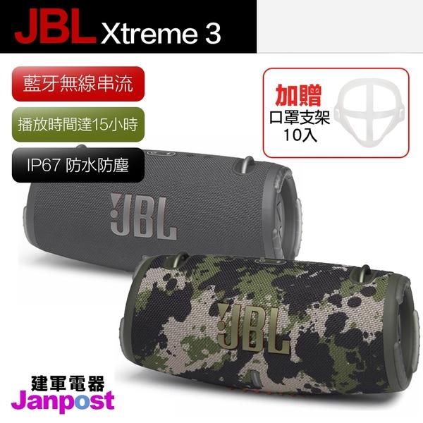保固一年 送口罩支架 建軍電器 JBL XTREME 3 Xtreme3 可攜帶 防水 藍牙喇叭 原廠正品