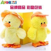 兒童電動毛絨玩具小鴨子會學說話走路唱歌搞笑動物音樂寵物玩具QM『美優小屋』