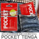 【愛愛雲端】日本TENGA POCKET 口袋型 自慰套 CLICK BALL 凸點球型 紅