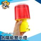 障礙工程警示燈 工地燈 農林果園  握把式LED工地  紅燈閃爍 LED燈 爆閃燈 MET-CLAS150