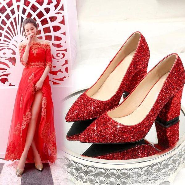 結婚鞋子女銀色尖頭高跟鞋粗跟婚紗亮片單鞋水晶伴娘新娘婚禮紅鞋『潮流世家』