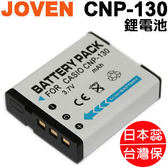 《JOVEN》CASIO專用副廠相機電池 CNP-130 (NP130) 適用 CASIO EZ-ZR1000 ZR100 ZR1200 ZR1500 ZR3500