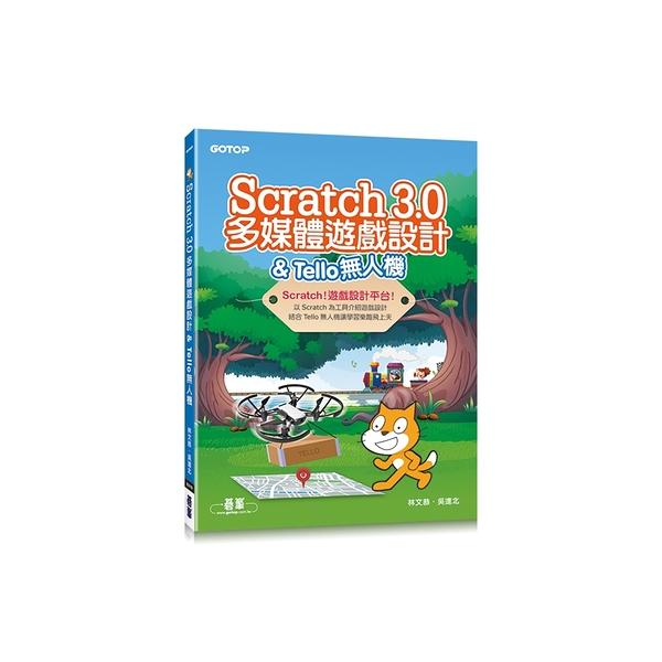 Scratch 3.0多媒體遊戲設計&Tello無人機
