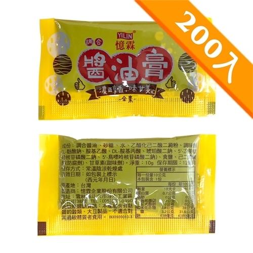 憶霖 調合醬油膏(10g x 200包/袋)