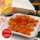 【譽展蜜餞】野生甘草小金桔 300g/100元