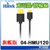 ☆pcgoex 軒揚☆ 逸盛 Hawk Micro USB 平板快充傳輸線 黑 04-HMU120