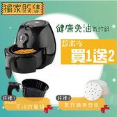 【獨家販售】超激省組合 飛樂氣炸鍋買1送2 EC-106 【贈】原廠配件*2 ( 專用烘焙紙、不沾炸籃組)