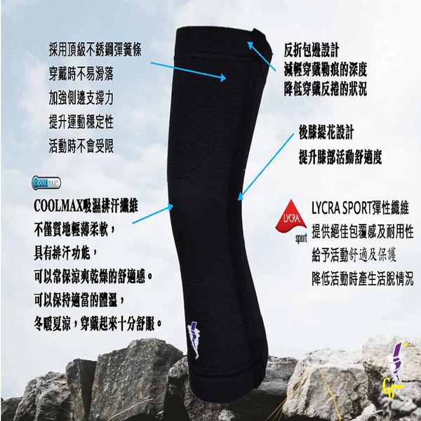 護具 吸濕排汗黑色護膝  GoAround   COOLMAX超彈力護膝(1入) 醫療護具 排汗護膝 夜跑 膝蓋保護 萊卡
