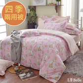 義大利La Belle《香戀薔薇》雙人 天絲舖棉防蹣抗菌吸濕排汗 四季兩用被