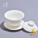 功夫茶具三才蓋碗沖茶器羊脂玉瓷純白蓋杯陶瓷茶具敬茶碗主人【樂淘淘】