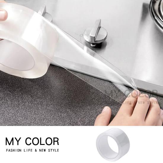 密封貼 密封條 美縫貼 無痕膠帶 防水 透明膠帶 水槽 浴室 防黴膠帶 5mm 壓克力膠帶【Y043】MY COLOR