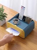 紙巾盒 紙巾盒抽紙盒家用客廳餐廳茶幾簡約可愛遙控器收納多功能創意家居