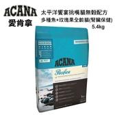 ACANA愛肯拿-太平洋饗宴挑嘴貓無穀-多種魚+玫瑰果全齡貓5.4KG/12LB