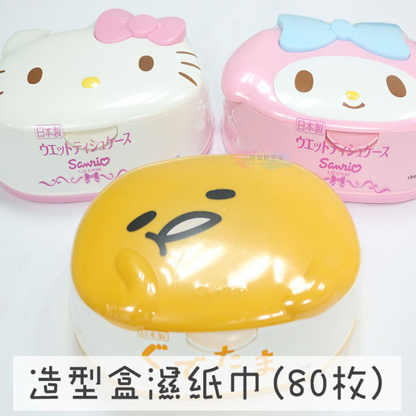 ☆小時候創意屋☆ 日本製 HELLO KITTY 蛋黃哥 美樂蒂 造型盒 濕紙巾 (80枚) 嬰兒柔濕紙巾
