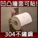 捲筒衛生紙架 304不鏽鋼無痕掛勾 易立...