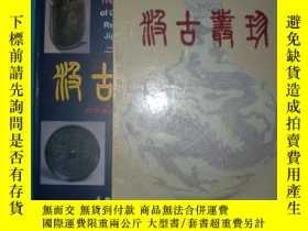 二手書博民逛書店《汲古叢珍》精罕見彩印 97年1印 有盒套Y8451 遼寧省文物