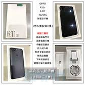 送玻保【拆封福利品】OPPO R11s 6.1吋 4G/64G 2000萬畫素 3205mAh 人臉 指紋辨識 雙卡雙待 智慧型手機