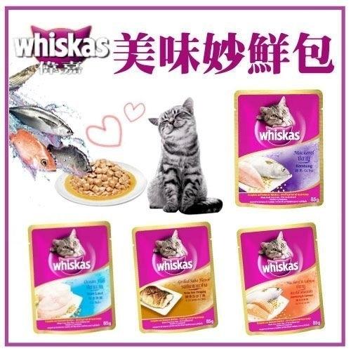 『寵喵樂旗艦店』【24包】Whiskas偉嘉妙鮮包 貓用 85g 多種口味可選