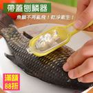 實用 魚鱗 去除 刨鱗器 廚具 除鱗 料理 去皮 廚房 生活(V50-0103)