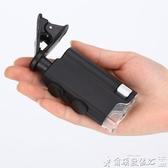 秒殺手機顯微鏡高倍手機放大鏡帶燈100倍手機顯微鏡高清電子鉆石腰碼翡翠鑒定爾碩 交換禮物