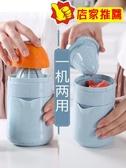 榨汁機手動迷你榨汁杯家用水果小型炸果汁石榴橙子檸檬器優一居