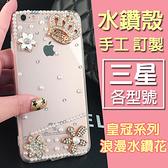 三星 M11 A31 A71 A9 A8 A8+ A8S A8 Star A6 2018 手機殼 水鑽殼 手工貼鑽 水鑽花語 皇冠系列