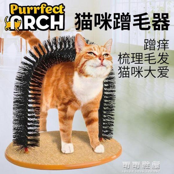 貓玩具 貓咪蹭毛器貓用按摩刷寵物除毛刷貓咪撓癢癢貓抓板貓咪玩具 可可鞋櫃