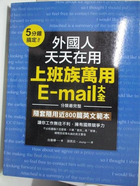 【書寶二手書T1/語言學習_D7R】外國人天天在用上班族萬用E-mail大全:5分鐘搞定…